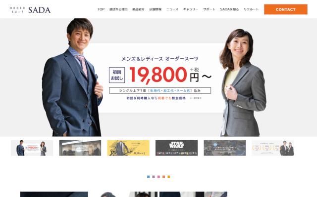横浜のオーダースーツショップ・オーダースーツSADA公式HPキャプチャ
